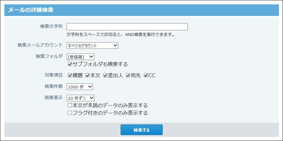 メールの詳細検索画面の画像