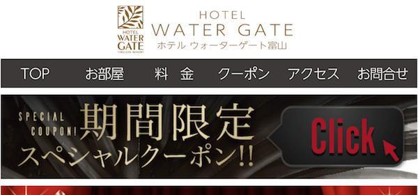 ホテル ウォーターゲート富山のスクリーンショット