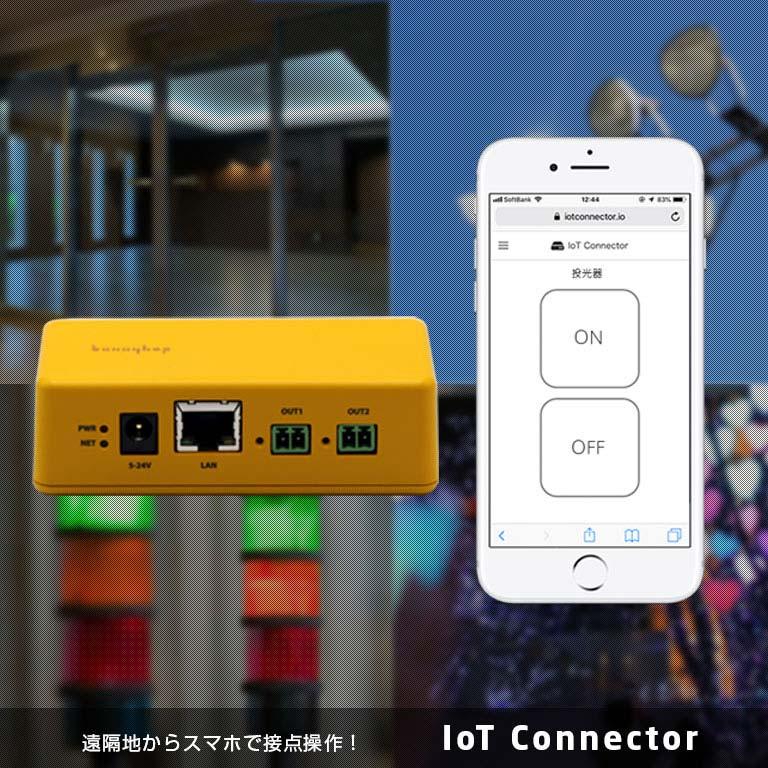 遠隔地からスマホで接点操作! IoT Connector