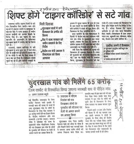 Press Cuttings regarding government support towards the relocation of the Sunderkhal village, near Corbett Tiger Reserve in Uttarakhand, India.