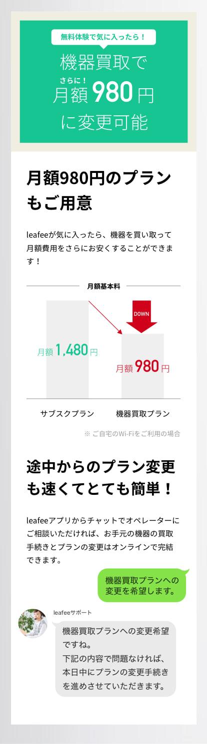 機器買取で月額980円に変更可能
