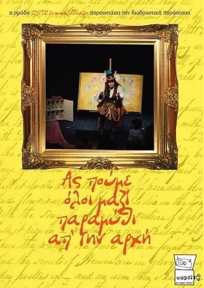Η αφίσα της παρουσιάσης Ας Πούμε Όλοι Μαζί Παραμύθι Απ την Αρχή.