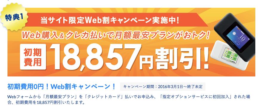 Broad WiMAXの初期費用無料キャンペーン