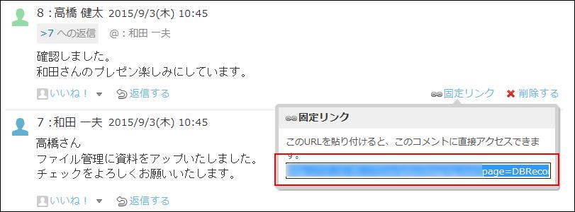 固定リンクのURLが表示された画像