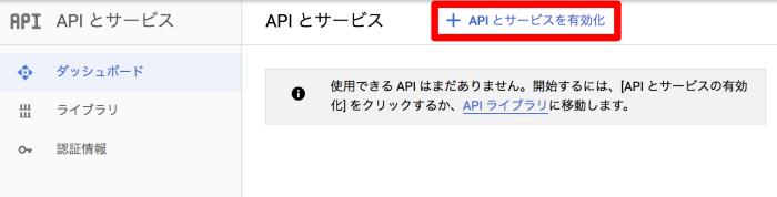 APIとサービスを有効化