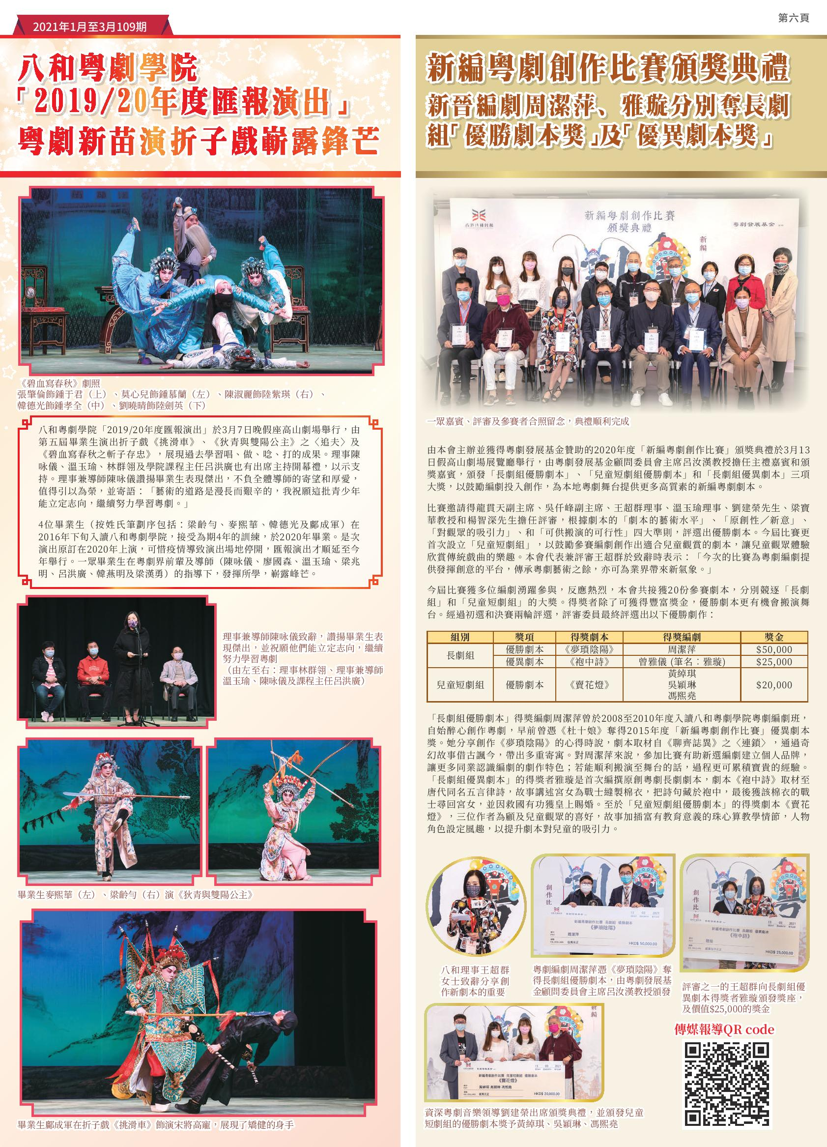 八和粵劇學院 「2019/20年度匯報演出」;新編粵劇創作比賽頒獎典禮