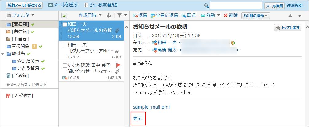 emlファイルが添付されたメールを受信した場合の画像