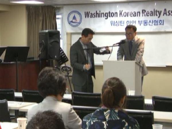 워싱턴 한인부동산협회, 정기총회 및 세미나 개최