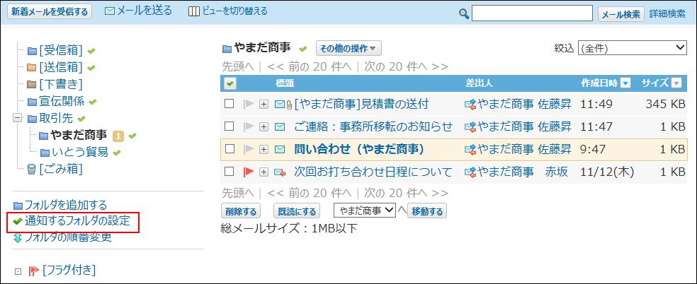 プレビュー非表示で通知するフォルダの設定の操作リンクが赤枠で囲まれた画像