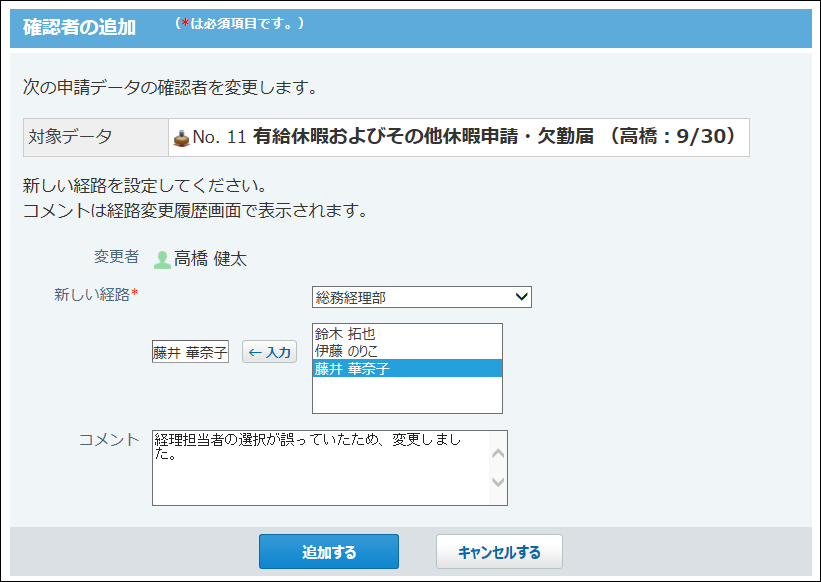 確認者を追加する画面のイメージ