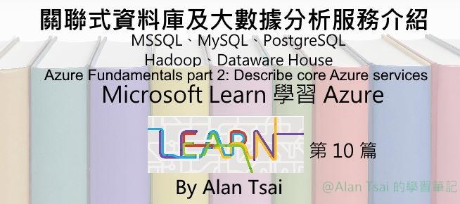 [從 Microsoft Learn 學 Azure][10] PaaS 關聯式資料庫介紹 MSSQL、MySQL、PostgresSQL.jpg