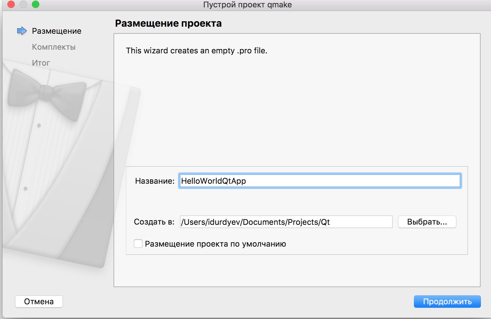 QtCreator 5.10 название приложения