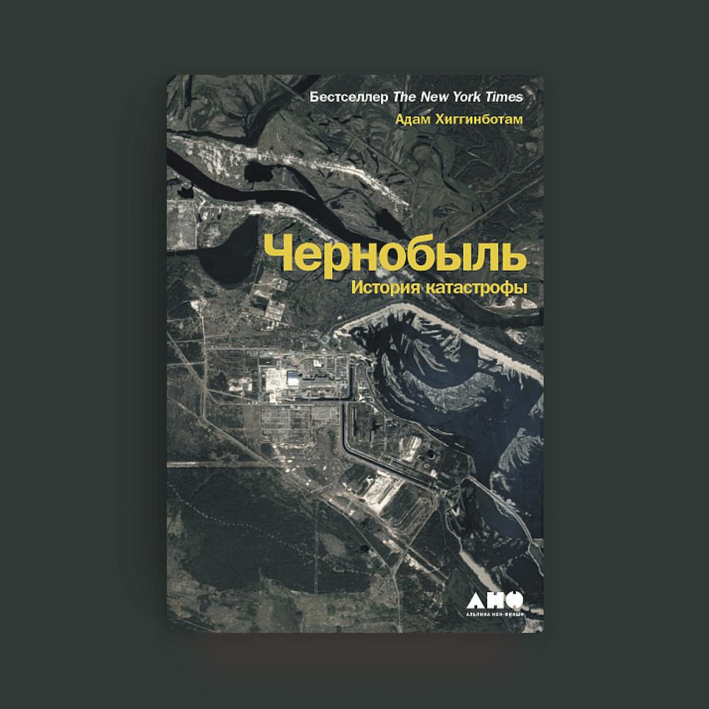 Обложка книги «Чернобыль. История катастрофы»