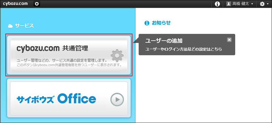cybozu.com共通管理のボタンが赤枠で囲まれた画像
