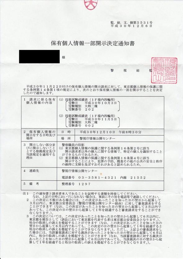 保有個人情報一部開示決定通知書 警視総監