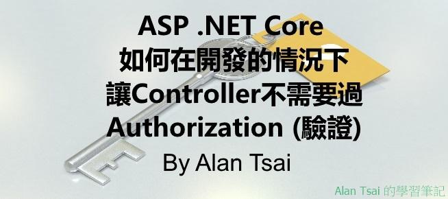 ASP .NET Core 如何在開發的情況下讓Controller不需要過Authorization (驗證).jpg