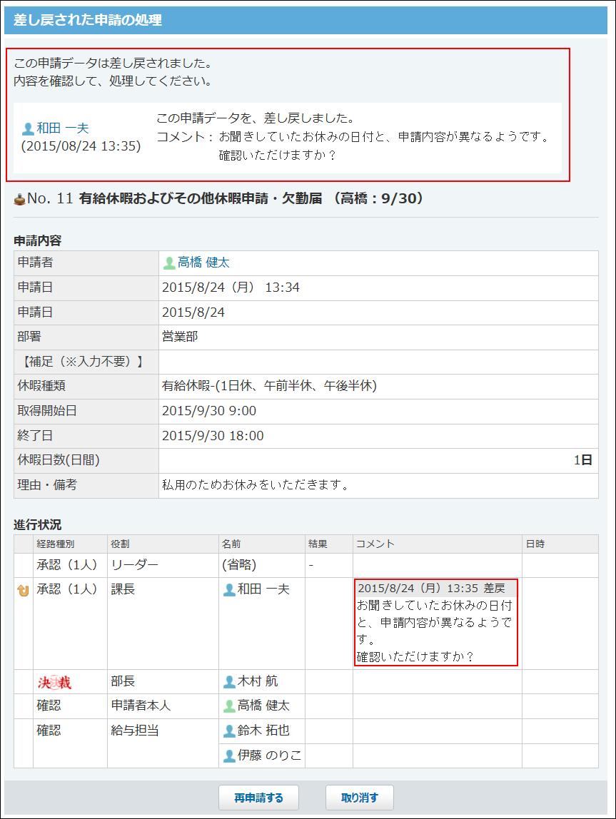差し戻された申請データの詳細画面の画像