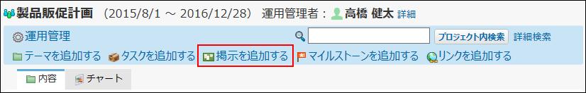 掲示を追加する操作リンクが赤枠で囲まれた画像