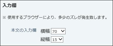 入力欄の設定項目の画像