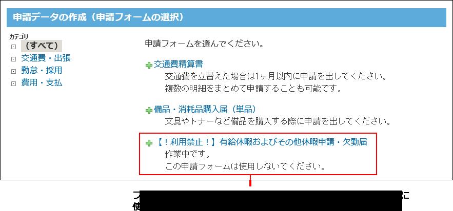 申請フォームを確認している画像