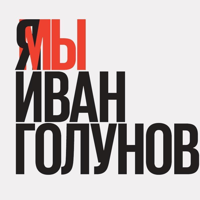 Издания «Ведомости», «Коммерсантъ» иРБК впервые вышли содинаковой первой полосой вподдержку Ивана Голунова