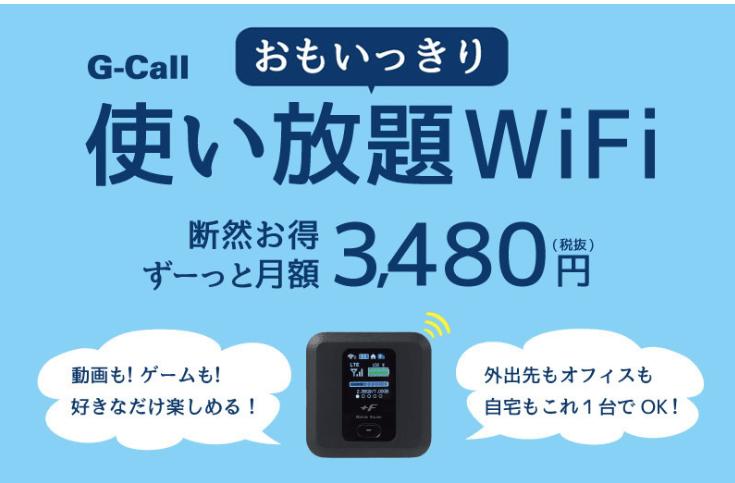 G-Call WiFiロゴ
