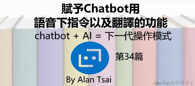 [chatbot + AI = 下一代操作模式][34]賦予Chatbot用語音下指令以及翻譯的功能.jpg