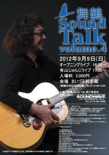 「舞鶴 Sound Talk Vol.4」告知ポスター (JPEG / 41kb) を開く or ダウンロード