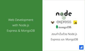 สอนทำเว็บไซต์ด้วย Node.js, Express และ MongoDB ตอนที่ 10 - การ Hosting และ Deploy Production