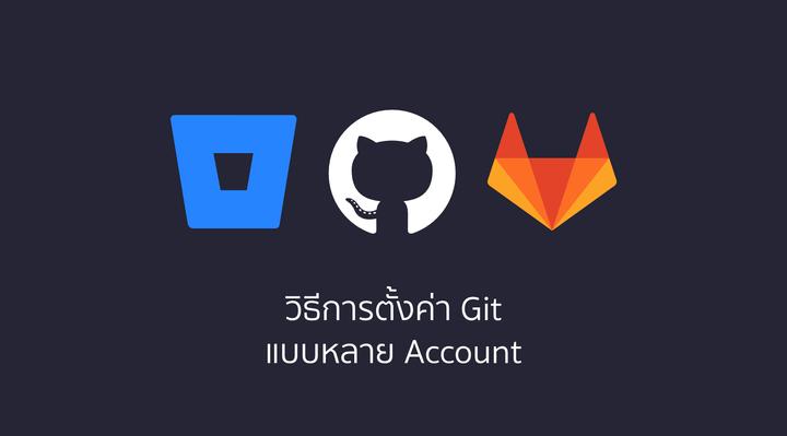 วิธีการใช้งาน Git หลายๆ account ในเครื่องเดียวกัน