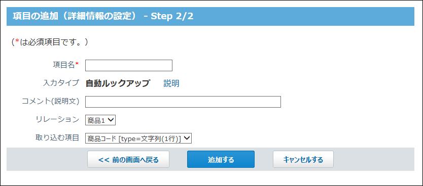 自動ルックアップ項目の画像
