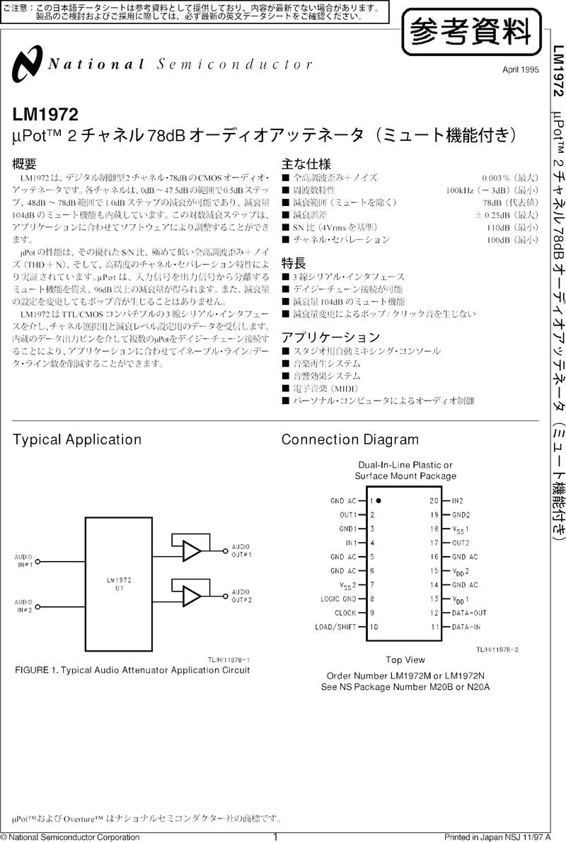 LM1972-001