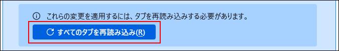 画面キャプチャー:すべてのタブを再読み込みのボタンが表示されている