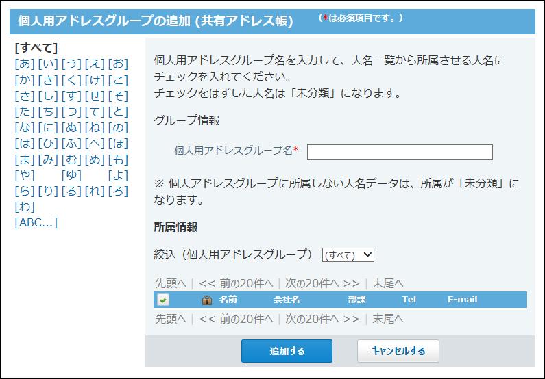 個人用アドレスグループの追加画面の画像