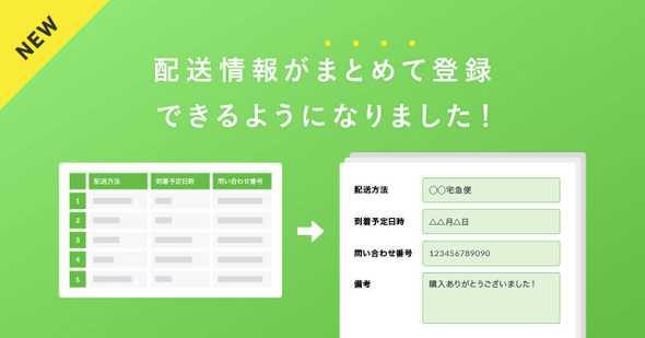 配送情報の一括登録
