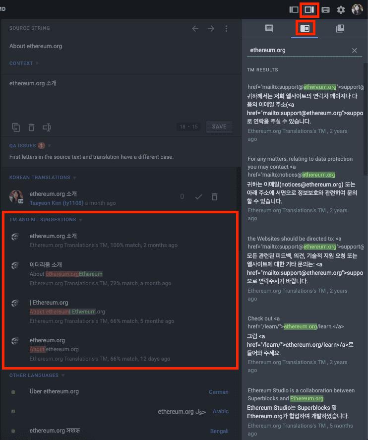 A screenshot of the translation memory