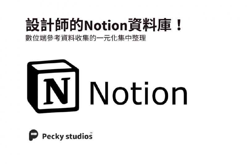Featured image of post 設計師的Notion資料庫!數位端參考資料收集的一元化集中整理