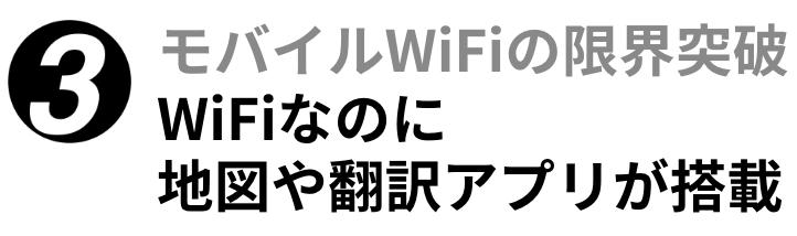 限界突破WiFi地図翻訳機能