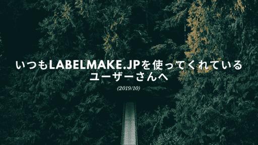 いつもlabelmake.jpを使ってくれているユーザーさまへ(2019/10)のサムネイル