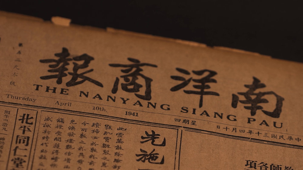 A newspaper masthead with Chinese text