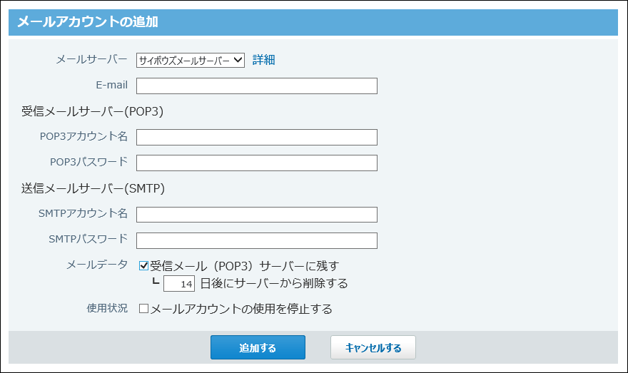 メールアカウントの追加画面の画像