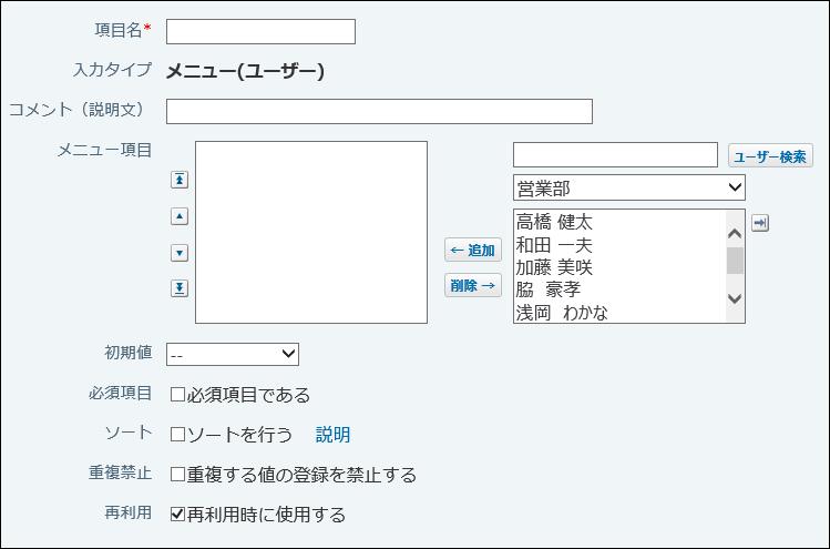 メニュー(ユーザー)の設定画面例