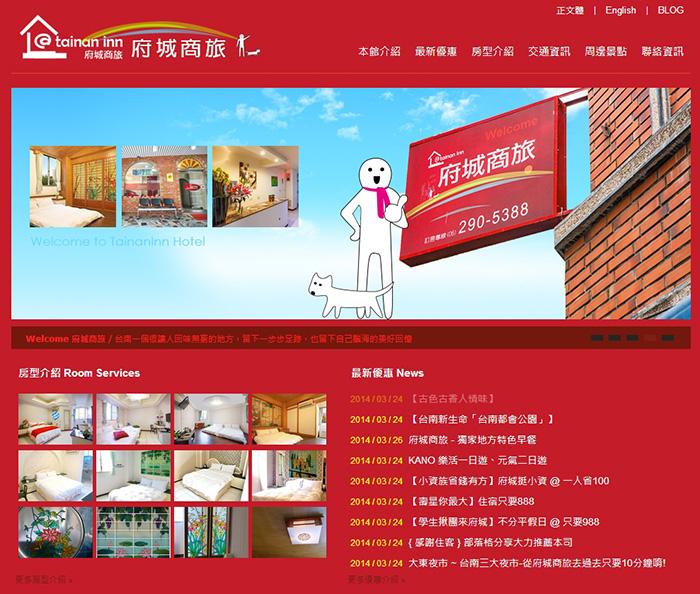 客戶案例-台南府城商旅