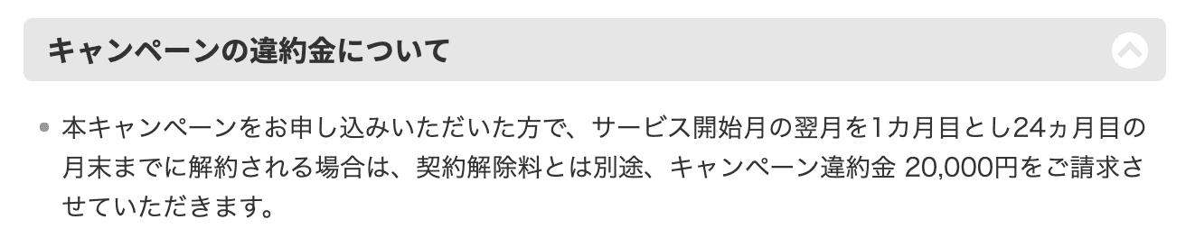 Asahiネットのキャンペーン違約金
