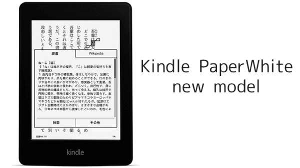Kindle paperwhite newmodel