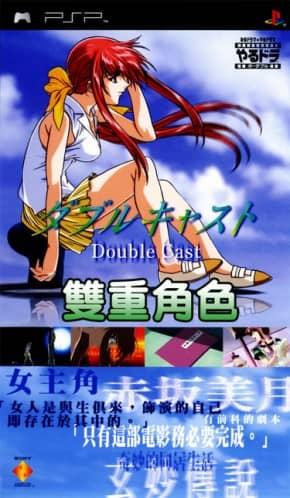 Coverart image of Yarudora Portable: Double Cast psp