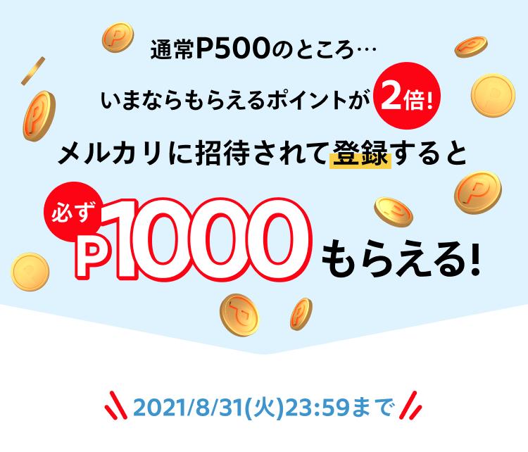 通常P500のところ…いまならもらえるポイントが2倍!メルカリに招待されて登録すると必ずP1000もらえる!