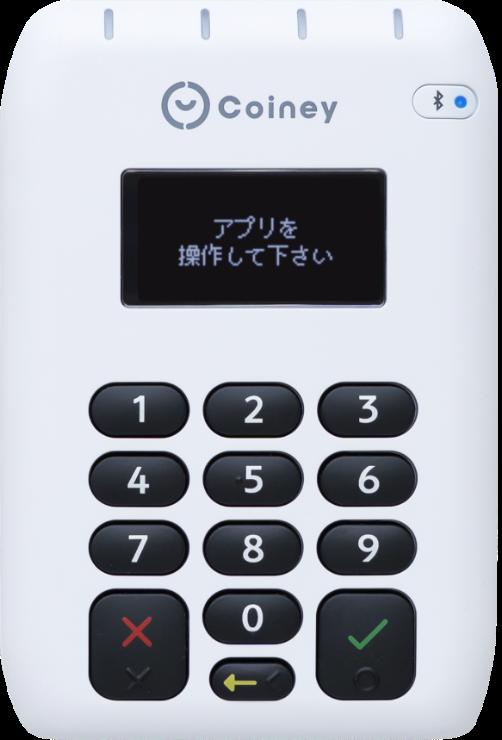 決済端末Coineyターミナル0円