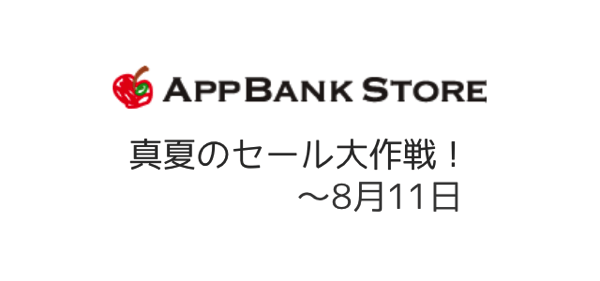 Appbankstore summer sale2013