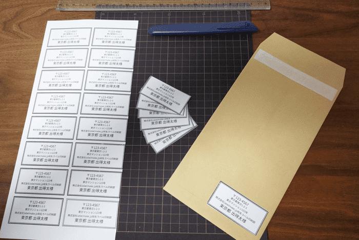 印刷したシール用紙・ラベルシートを切ったあと
